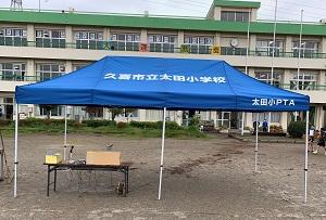 資源の売却費・報償金でテントを寄贈