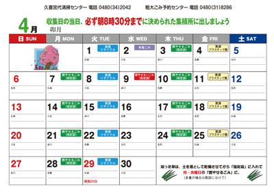 家庭ごみ・資源物収集カレンダー