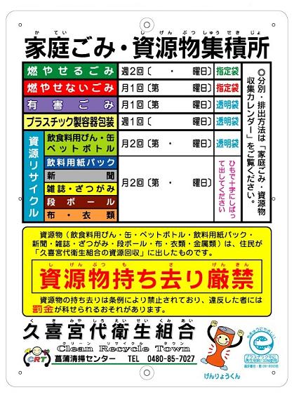 syoubu _kanban